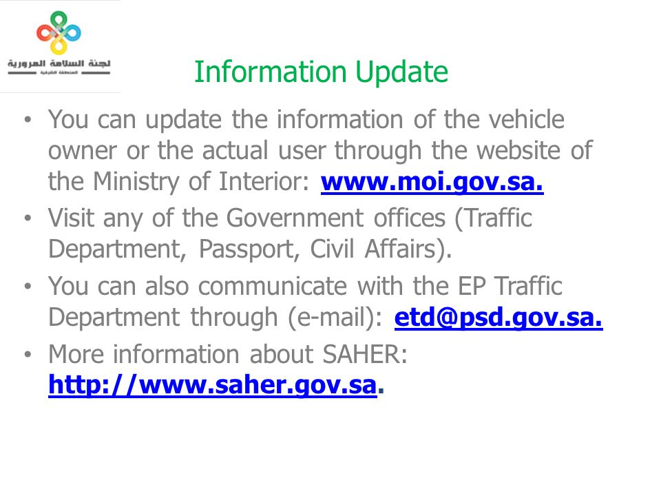 You can update the information of the vehicle owner or the actual user through the website of the Ministry of Interior: www.moi.gov.sa.www.moi.gov.sa.