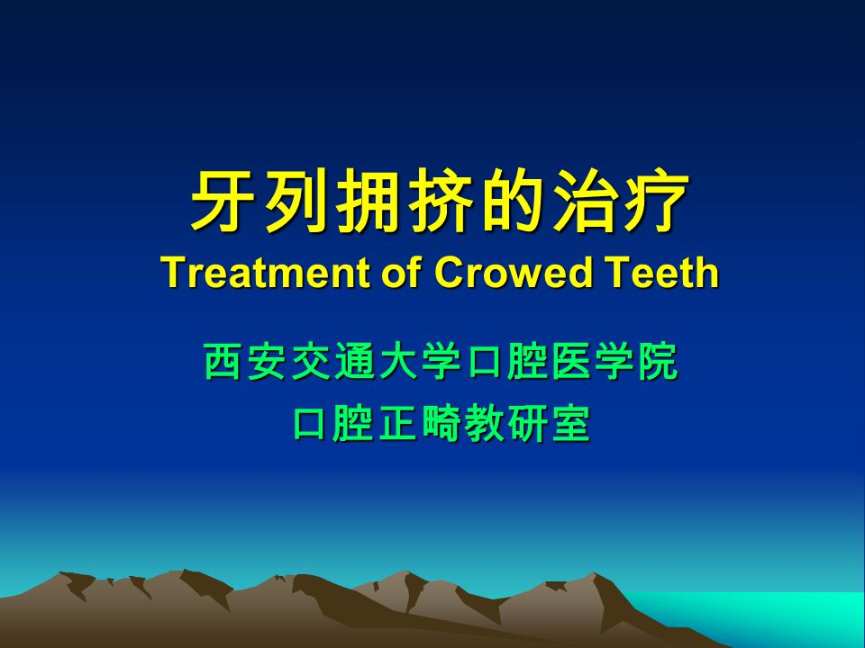 n The principle of extraction The first premolar is the first choice Generally, incisors and canines do not consider to extract n Teeth extractshould be closed to the crowding site n Teeth extracted should be closed to the crowding site