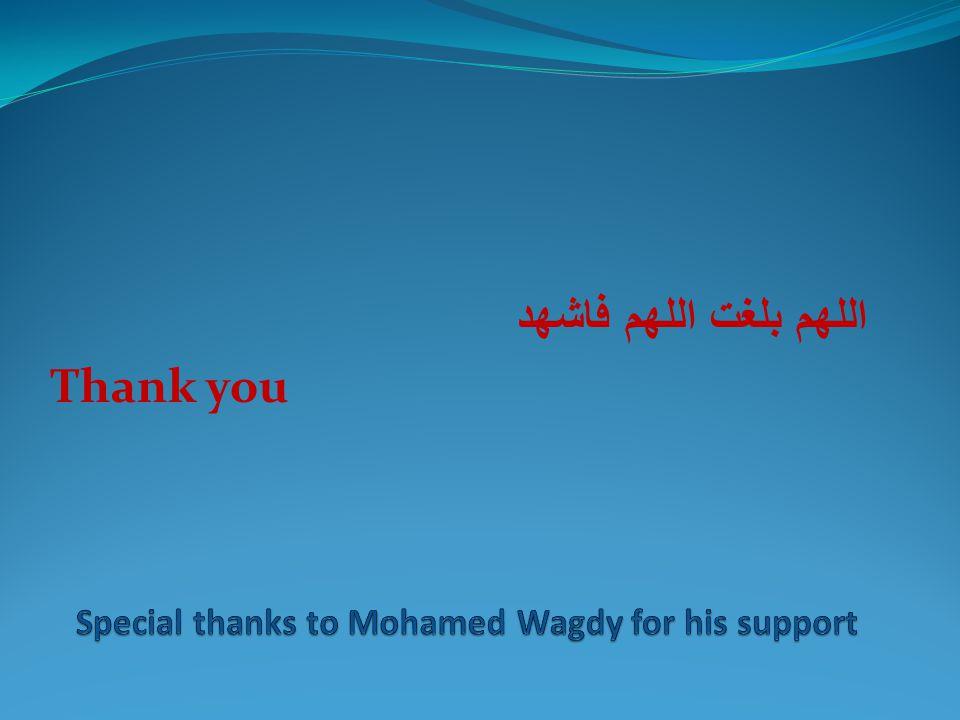 اللهم بلغت اللهم فاشهد Thank you