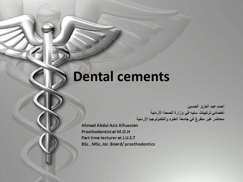 Uses of dental cements Pulpal protection (liners, bases, varnishes) Luting cementation (crowns, inlays, onlays veneers) Restorations (temporary and permanent) Surgical dressing (e.g.