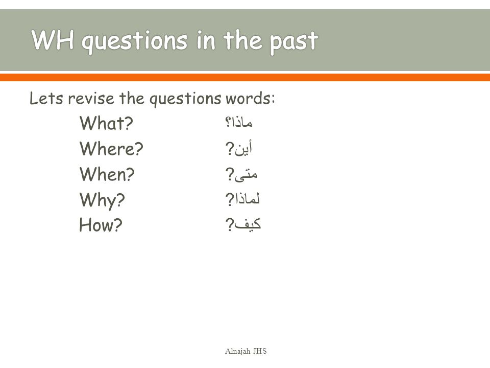Lets revise the questions words: What.ماذا؟ Where.