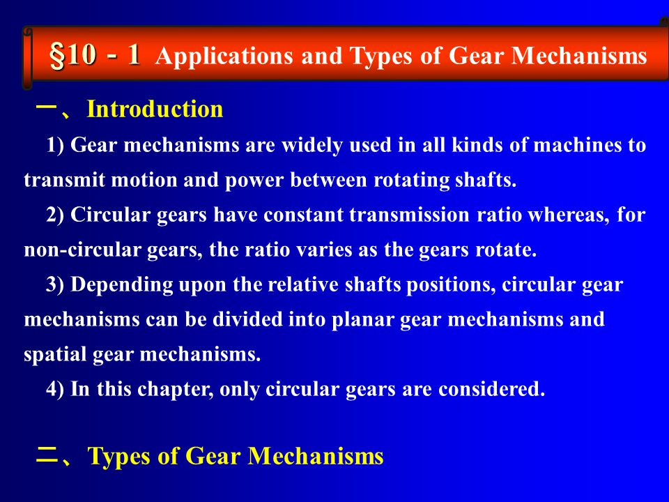 § 10 1 Applications and Types of Gear Mechanisms § 10 2 Fundamentals of Engagement of Tooth Profiles § 10 3 The Involute and Its Properties § 10 4 Ter