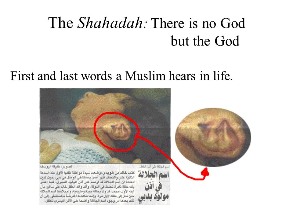 The Shahadah : There is no God but the God First and last words a Muslim hears in life.