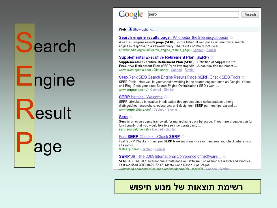 S earch E ngine R esult P age רשימת תוצאות של מנוע חיפוש