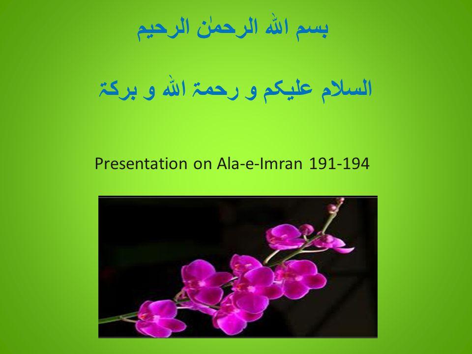 بسم اللہ الرحمٰن الرحیم السلام علیکم و رحمۃ اللہ و برکۃ Presentation on Ala-e-Imran 191-194