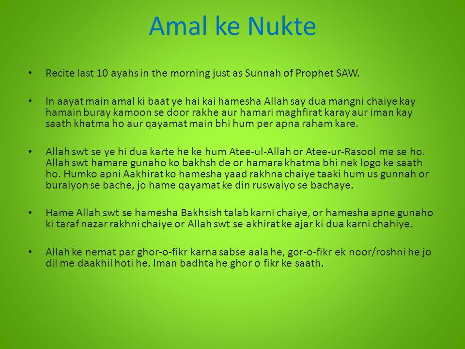 Amal ke Nukte Recite last 10 ayahs in the morning just as Sunnah of Prophet SAW. In aayat main amal ki baat ye hai kai hamesha Allah say dua mangni ch