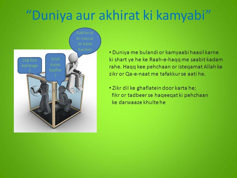 Duniya aur akhirat ki kamyabi Aakherat ki ruswai se kaise bachen Log kya kahenge ? Izzat kaise badhe ? Duniya me bulandi or kamyaabi haasil karne ki s