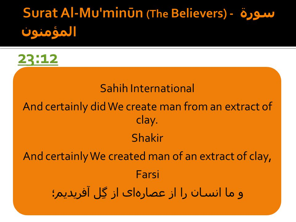 Sahih International And certainly did We create man from an extract of clay. Shakir And certainly We created man of an extract of clay, Farsi و ما انس
