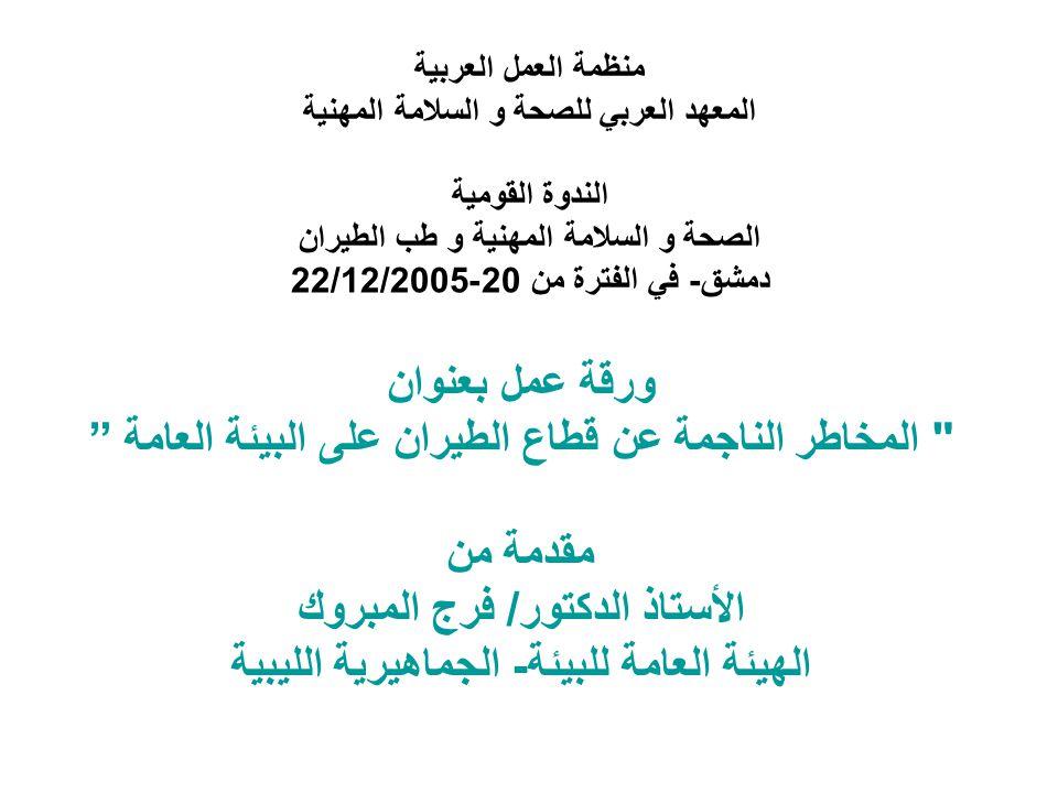 منظمة العمل العربية المعهد العربي للصحة و السلامة المهنية الندوة القومية الصحة و السلامة المهنية و طب الطيران دمشق- في الفترة من 20-22/12/2005 ورقة عم