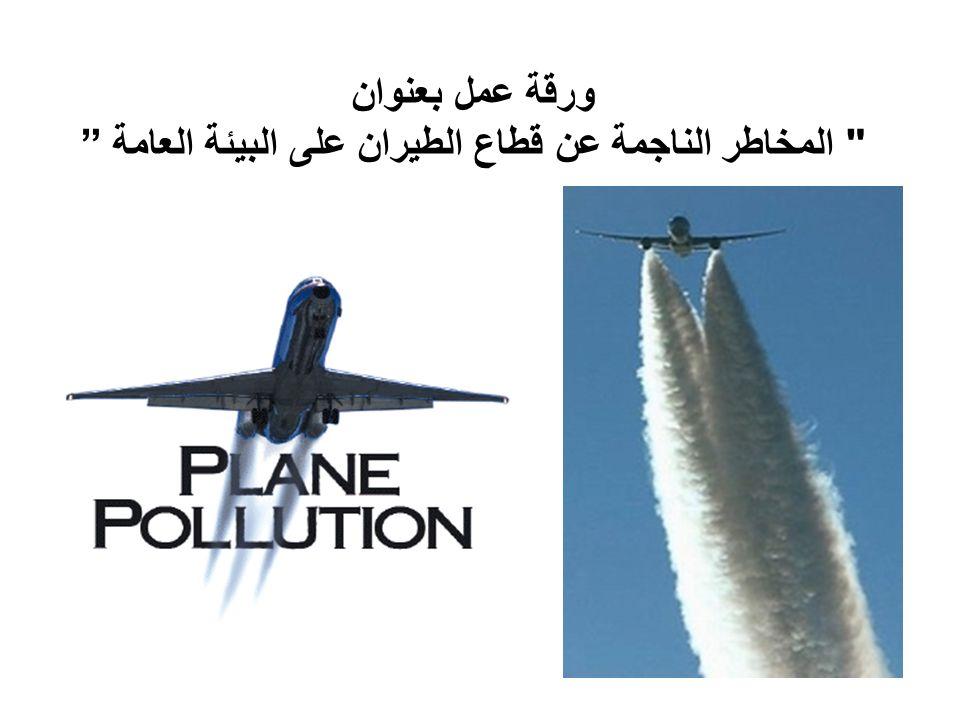 ورقة عمل بعنوان المخاطر الناجمة عن قطاع الطيران على البيئة العامة