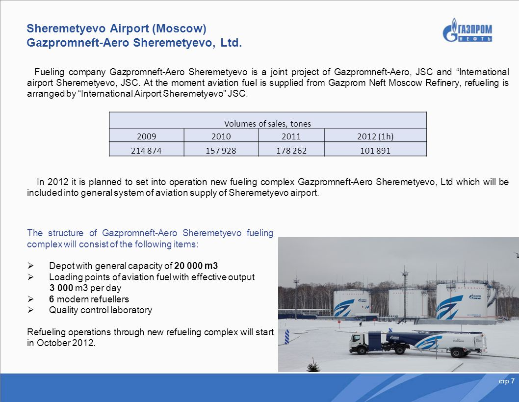 Sheremetyevo Airport (Moscow) Gazpromneft-Aero Sheremetyevo, Ltd. стр.7 Fueling company Gazpromneft-Aero Sheremetyevo is a joint project of Gazpromnef