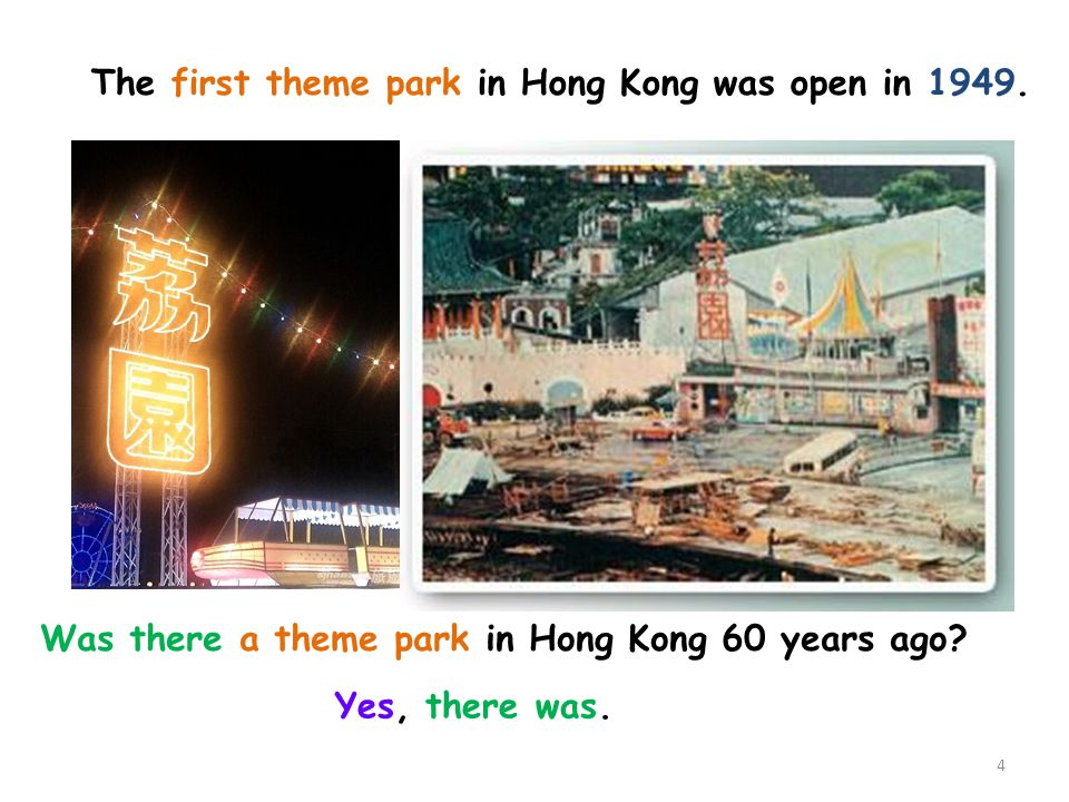 The first theme park in Hong Kong was open in 1949. Was there a theme park in Hong Kong 60 years ago? Yes, there was. 4