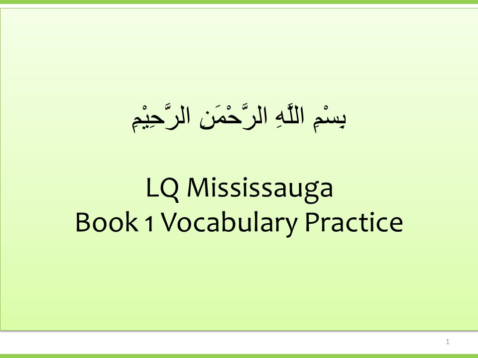 بِسْمِ اللَّهِ الرَّحْمَنِ الرَّحِيْمِ LQ Mississauga Book 1 Vocabulary Practice 1