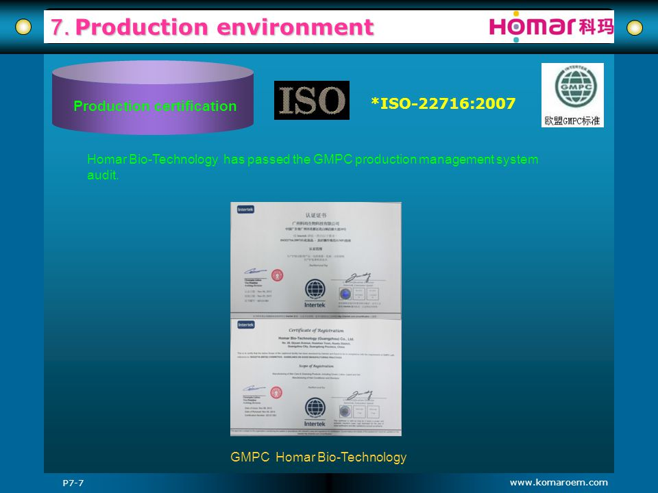 www.komaroem.com 7. Production environment *ISO-22716:2007 GMPC Homar Bio-Technology Homar Bio-Technology has passed the GMPC production management sy