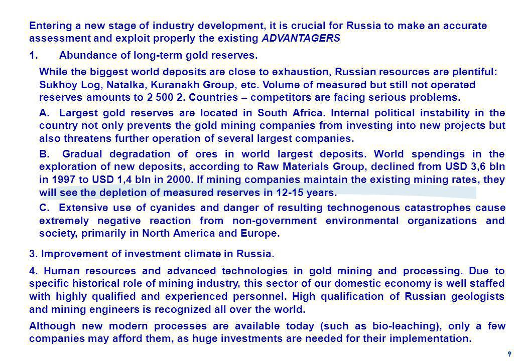 Entering a new stage of industry development, it is crucial for Russia to make an accurate assessment and exploit properly the existing ADVANTAGERS 1.