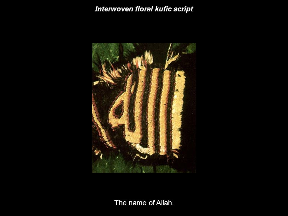 The name of Allah. Interwoven floral kufic script