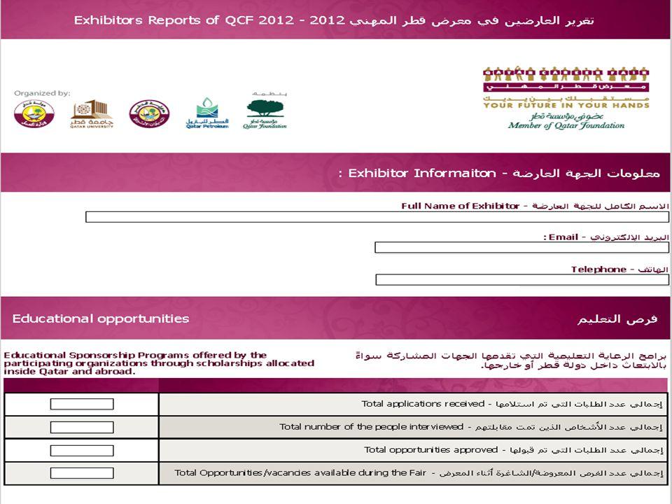 Online Registration 7 7.The entity will be notified of the completion of the registration process.