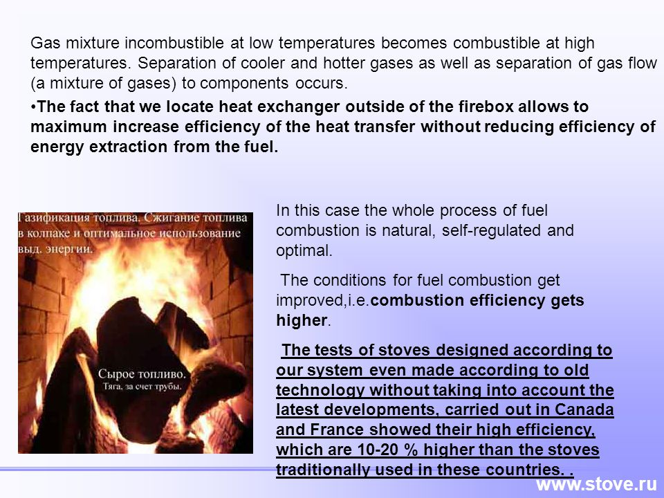 www.stove.ru Gas mixture incombustible at low temperatures becomes combustible at high temperatures. Separation of cooler and hotter gases as well as