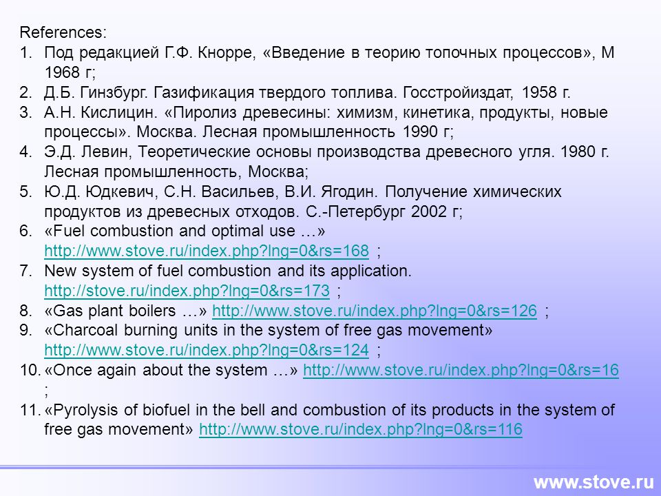 www.stove.ru References: 1.Под редакцией Г.Ф.