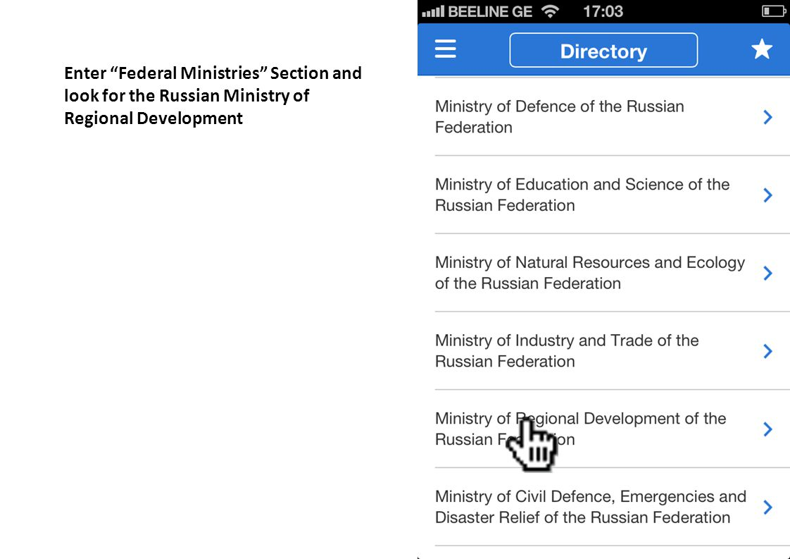 Enter Federal Ministries Section and look for the Russian Ministry of Regional Development