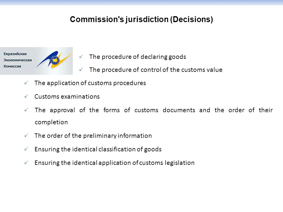 The application of customs procedures Customs examinations The approval of the forms of customs documents and the order of their completion The order