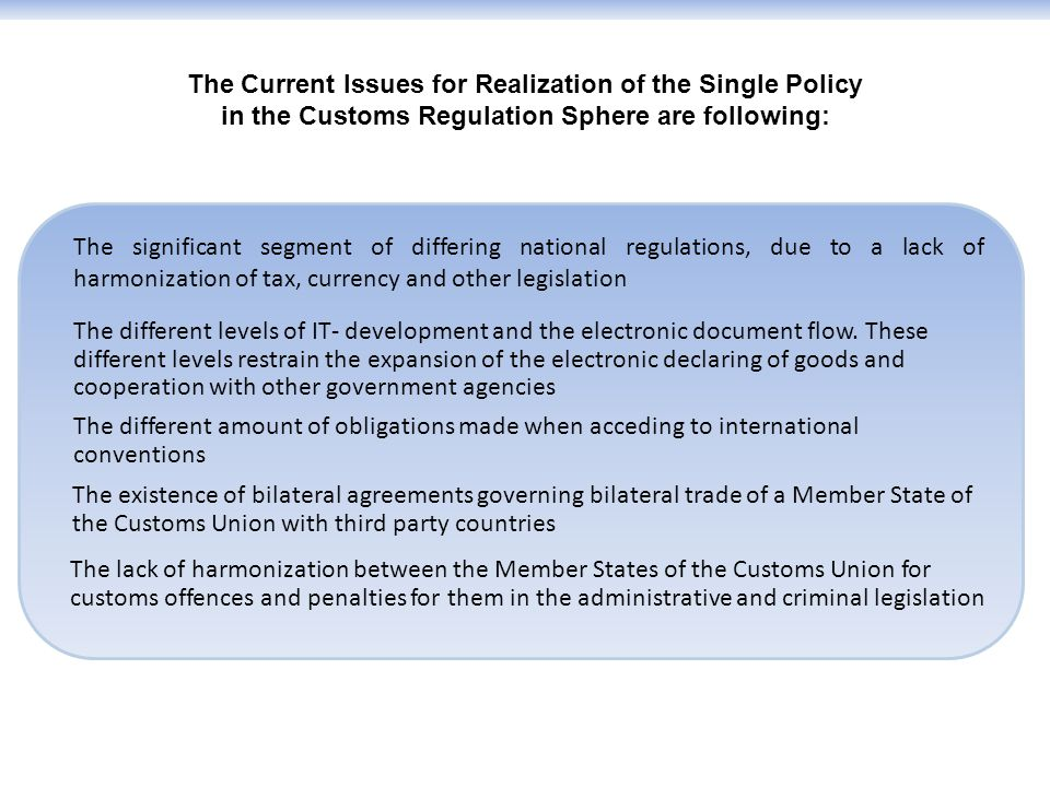The Current Issues for Realization of the Single Policy in the Customs Regulation Sphere are following: The different amount of obligations made when