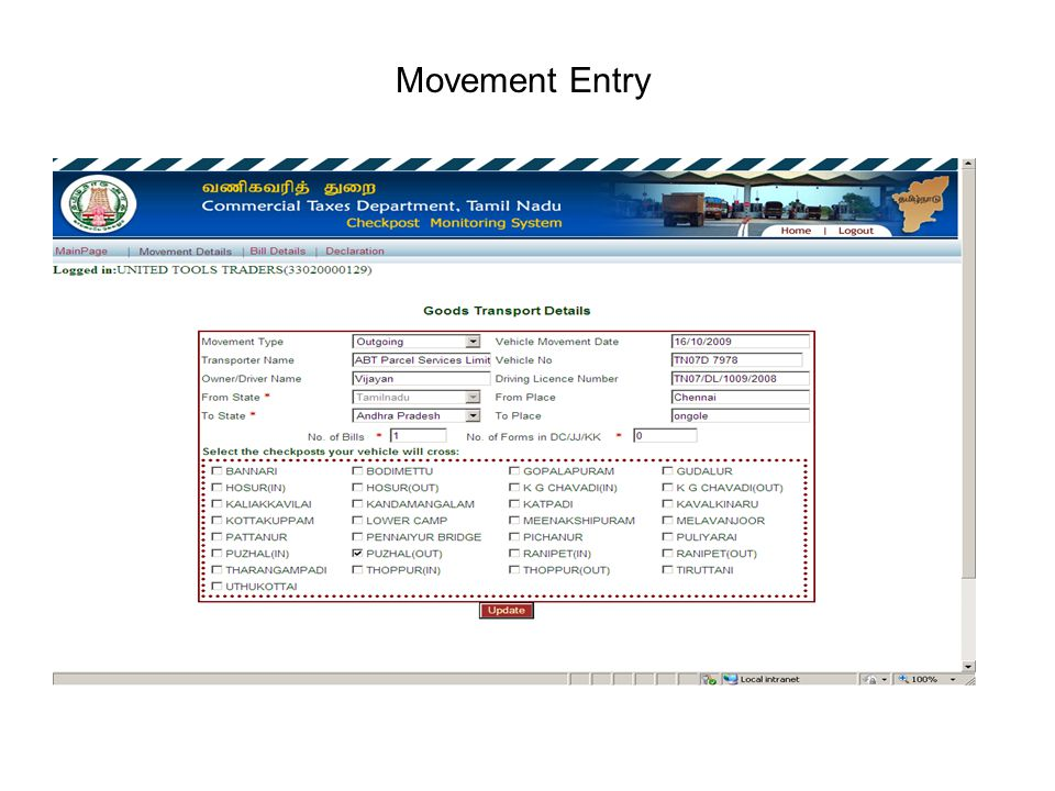Movement Entry