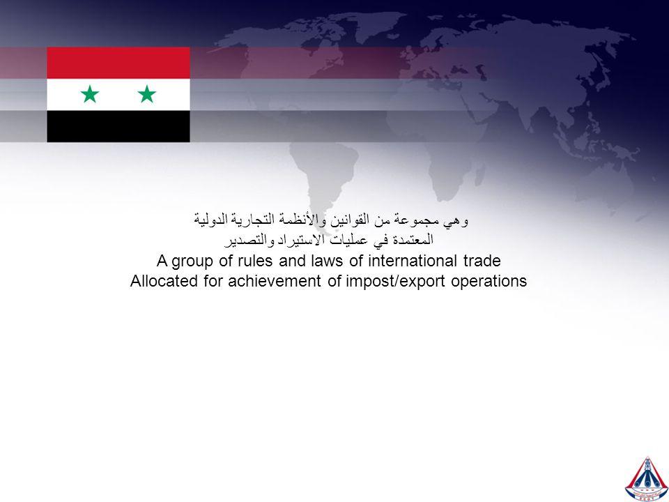 وهي مجموعة من القوانين والأنظمة التجارية الدولية المعتمدة في عمليات الاستيراد والتصدير A group of rules and laws of international trade Allocated for