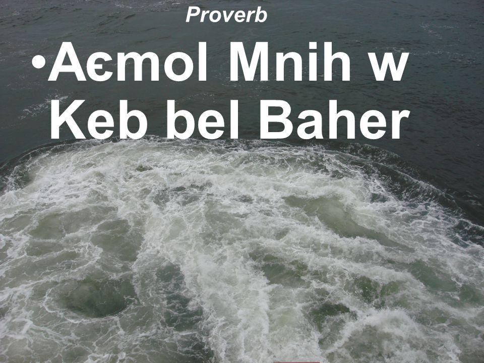 Aєmol Mnih w Keb bel Baher Proverb