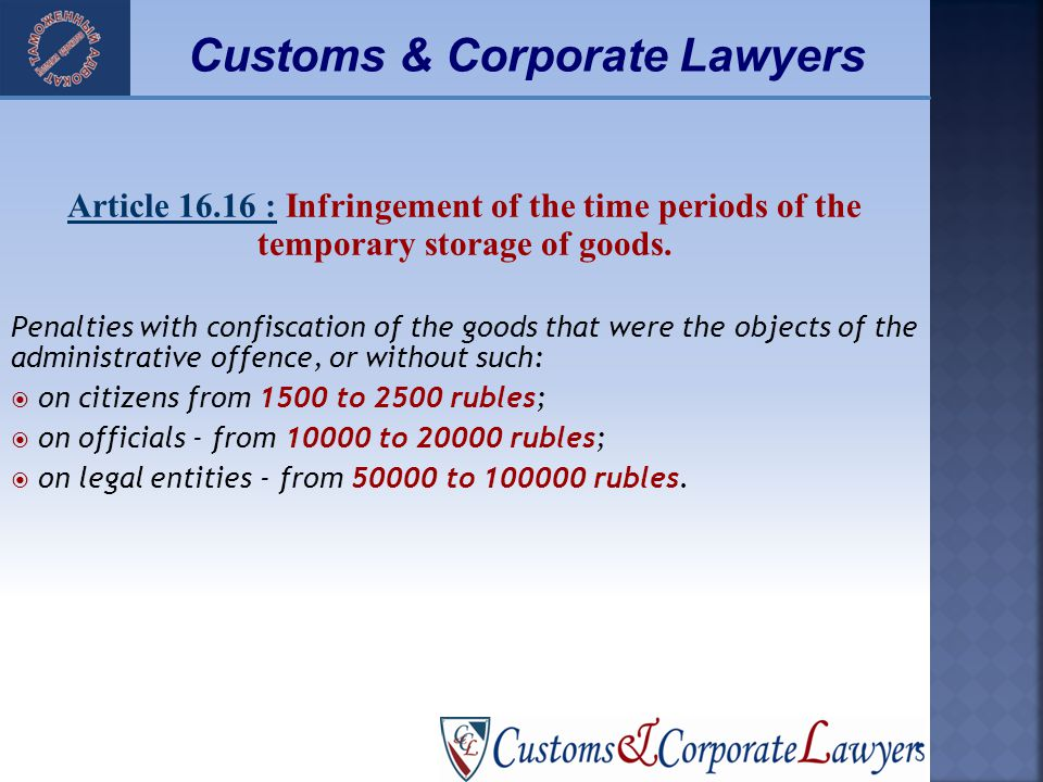 16 Article 16.16 : Infringement of the time periods of the temporary storage of goods.