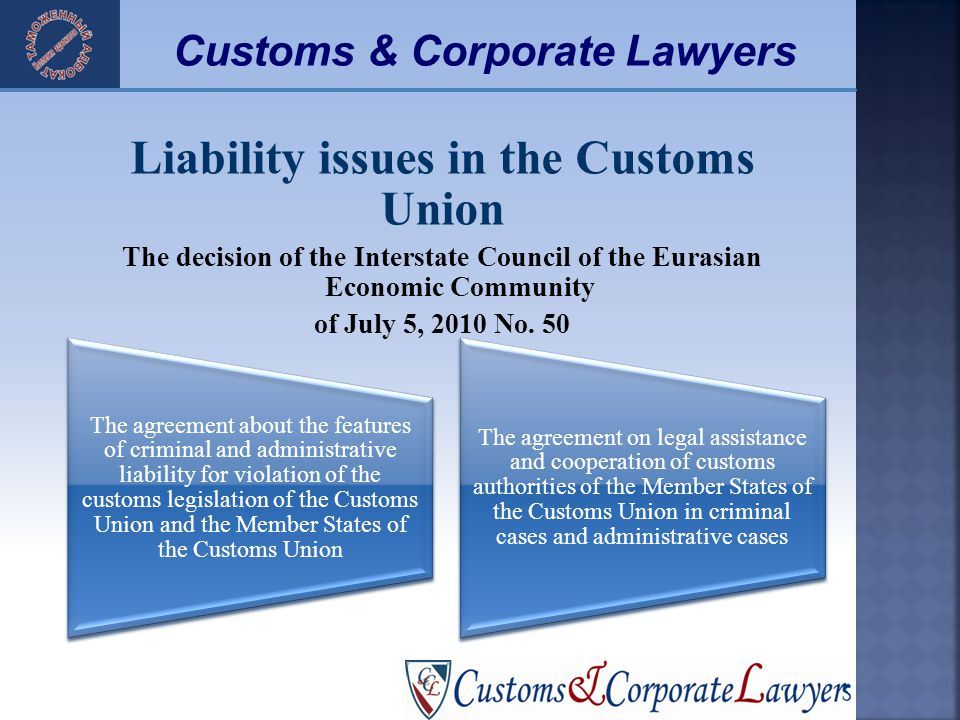 3 The agreement about the features of criminal and administrative liability for violation of the customs legislation of the Customs Union and the Member States of the Customs Union The agreement on legal assistance and cooperation of customs authorities of the Member States of the Customs Union in criminal cases and administrative cases Liability issues in the Customs Union The decision of the Interstate Council of the Eurasian Economic Community of July 5, 2010 No.