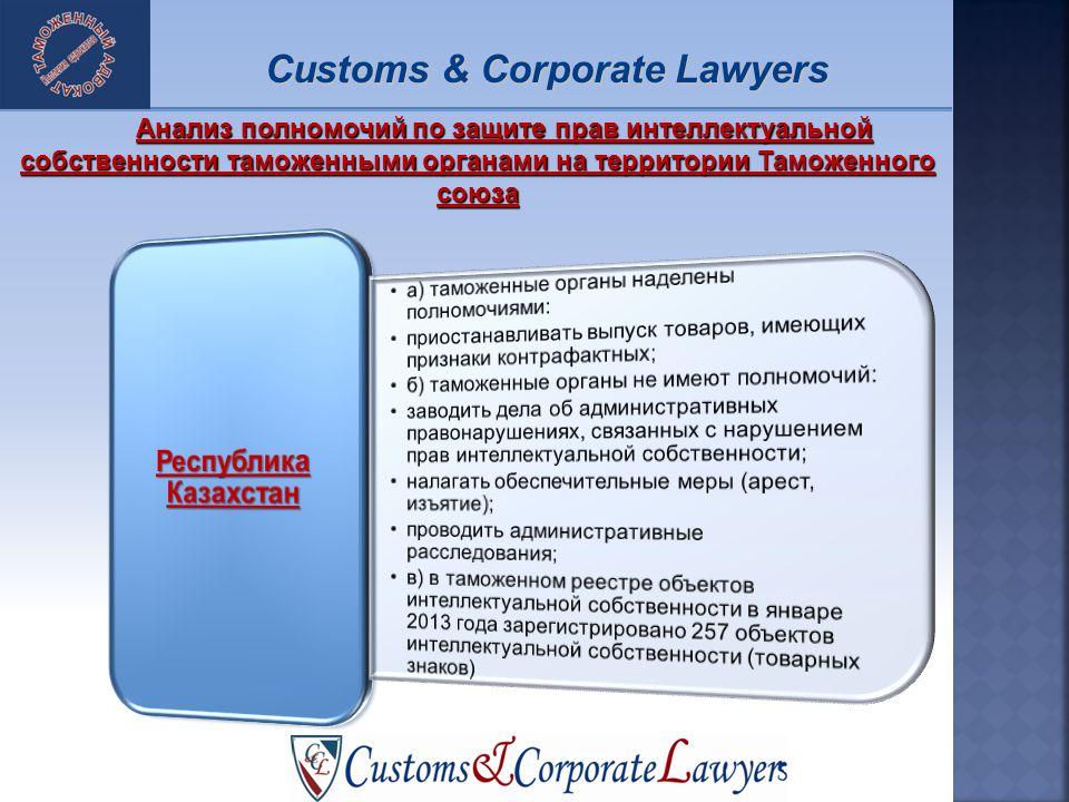Анализ полномочий по защите прав интеллектуальной собственности таможенными органами на территории Таможенного союза Customs & Corporate Lawyers