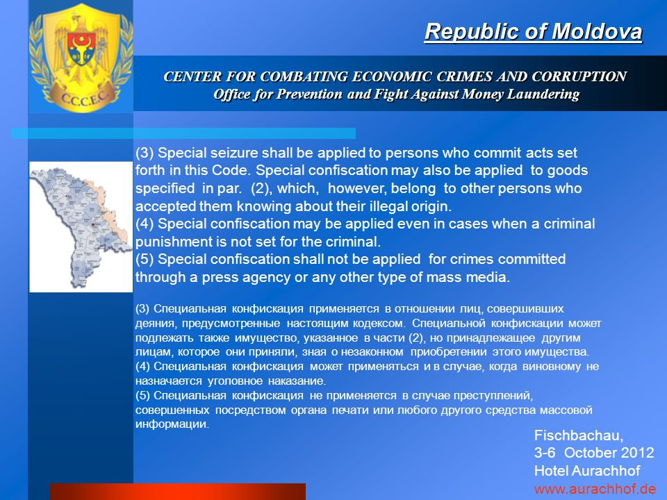 Republic of Moldova CENTER FOR COMBATING ECONOMIC CRIMES AND CORRUPTION Office for Prevention and Fight Against Money Laundering (3) Special seizure shall be applied to persons who commit acts set forth in this Code.