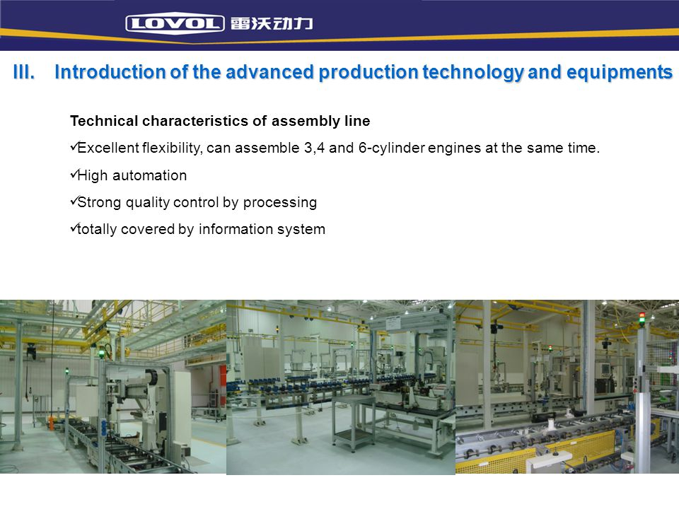 Technical characteristics of assembly line Excellent flexibility, can assemble 3,4 and 6-cylinder engines at the same time. High automation Strong qua