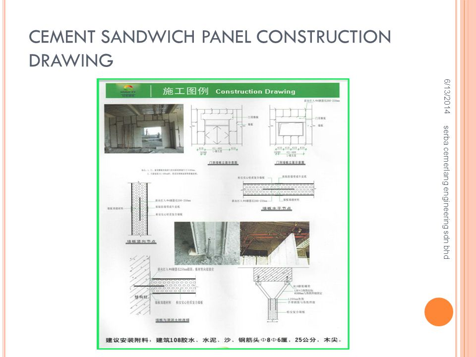 CEMENT SANDWICH PANEL CONSTRUCTION DRAWING 6/13/2014 serba cemerlang engineering sdn bhd