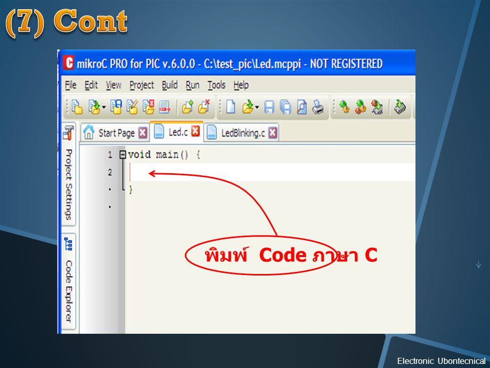 Electronic Ubontecnical Code C