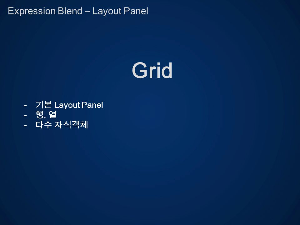 Expression Blend – Layout Panel Grid - Layout Panel -, -
