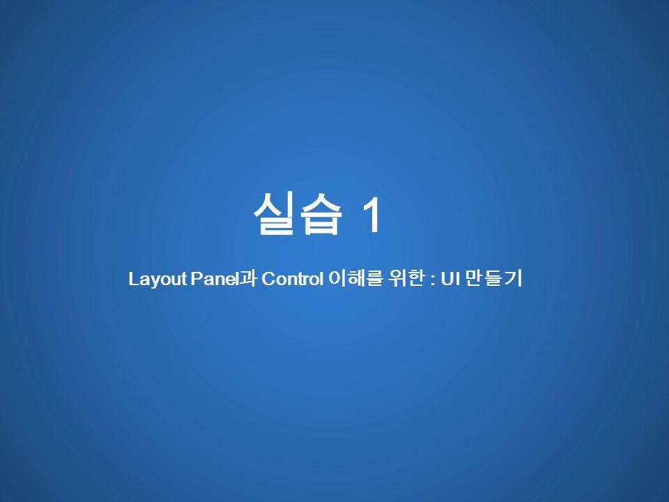 1 Layout Panel Control : UI