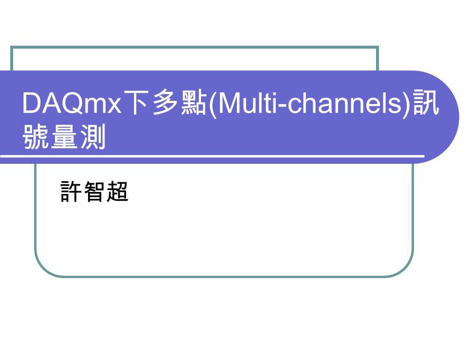 DAQmx(Multi-channels)