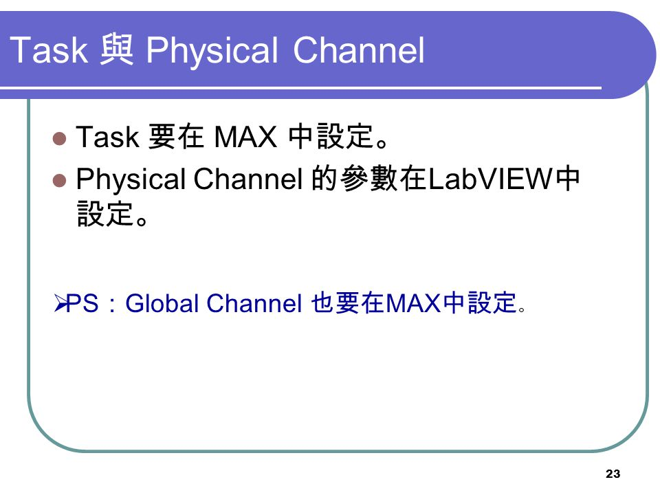 23 Task Physical Channel Task MAX Physical Channel LabVIEW PSGlobal Channel MAX