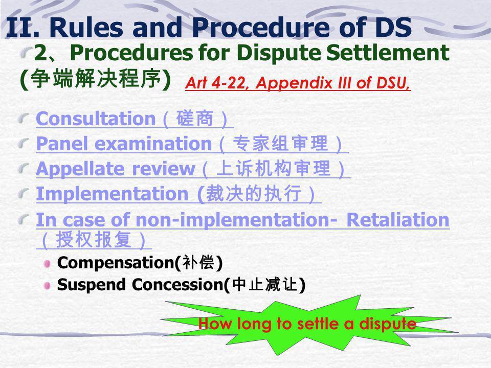 DSU Appendix I