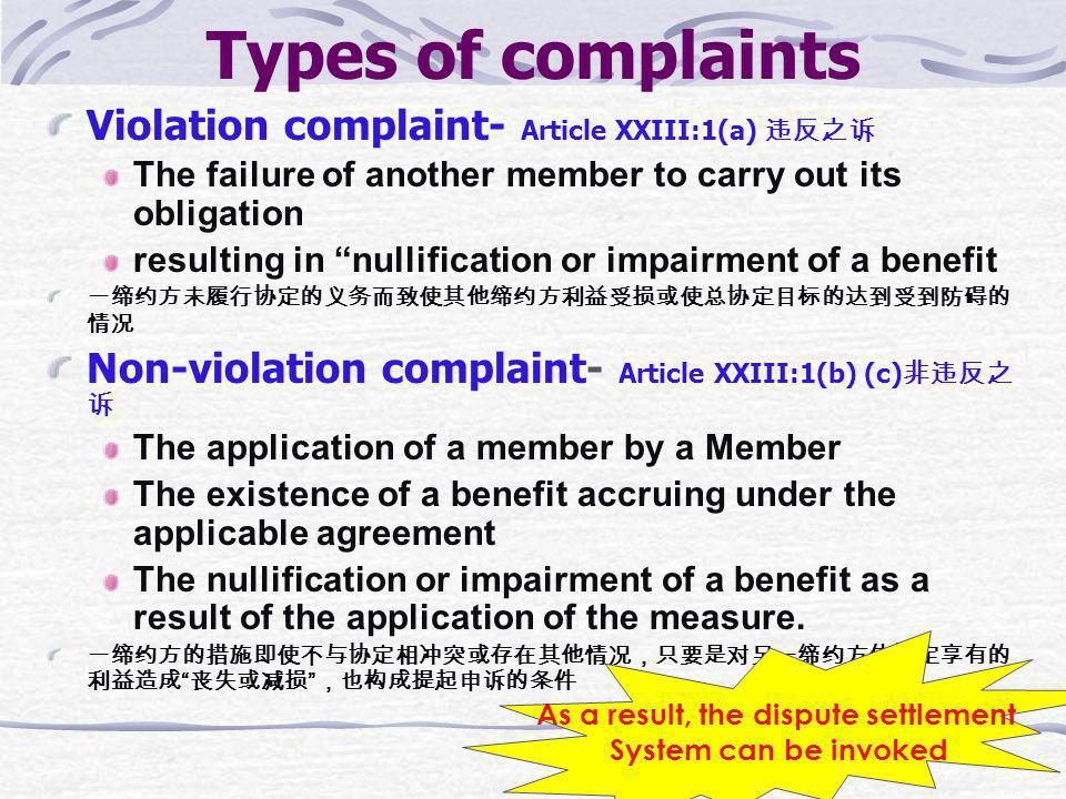 Types of complaints Article XXIII:1 of GATT 94 --- Nullification or Impairment 1.