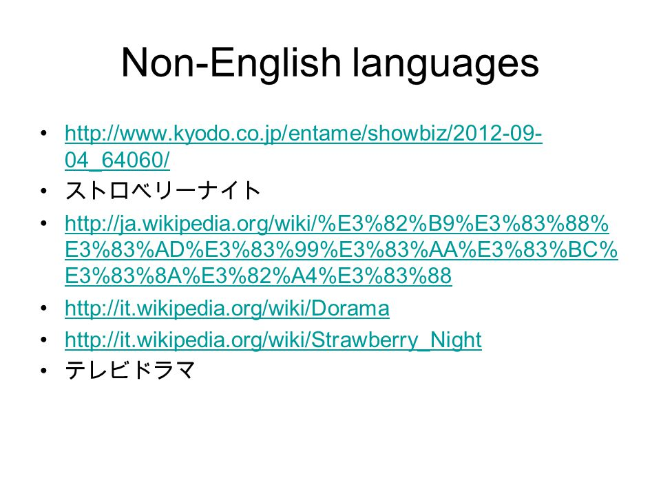 Non-English languages http://www.kyodo.co.jp/entame/showbiz/2012-09- 04_64060/http://www.kyodo.co.jp/entame/showbiz/2012-09- 04_64060/ http://ja.wikip