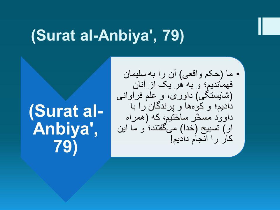 (Surat al-Anbiya', 79) ما (حکم واقعی) آن را به سلیمان فهماندیم؛ و به هر یک از آنان (شایستگی) داوری، و علم فراوانی دادیم؛ و کوهها و پرندگان را با داوود