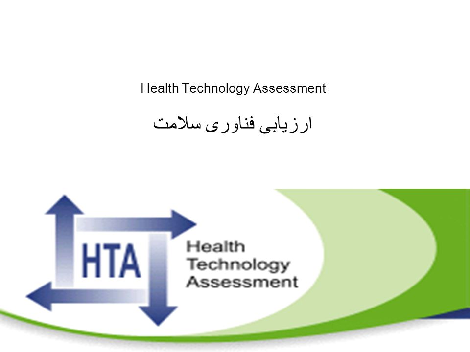 Timing of Assessment There are tradeoffs inherent in decisions regarding the timing for HTA On one hand, the earlier a technology is assessed, the more likely its diffusion can be curtailed if it is unsafe or ineffective On the other hand, to regard the findings of an early assessment as definitive or final may be misleading.