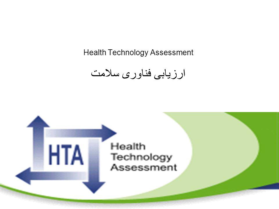 چارچوب مطالب تاریخچه شکل گیری ارزیابی فناوری سلامت در دنیا تعریف فناوری و ارزیابی فناوری سلامت مراحل انجام یک پروژه ارزیابی فناوری سلامت مدل بومی تدوین اسناد ارزیابی سلامت مثالی از یک پروژه ارزیابی فناوری سلامت