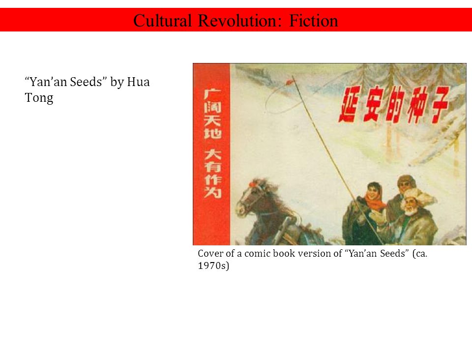 Cultural Revolution: Fiction Yanan Seeds by Hua Tong Cover of a comic book version of Yanan Seeds (ca. 1970s)