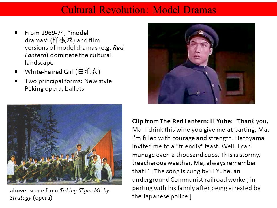 Cultural Revolution: Model Dramas From , model dramas ( ) and film versions of model dramas (e.g.