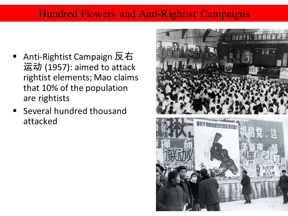 Anti-Rightist Campaign (1957): aimed to attack rightist elements; Mao claims that 10% of the population are rightists Several hundred thousand attacked Hundred Flowers and Anti-Rightist Campaigns