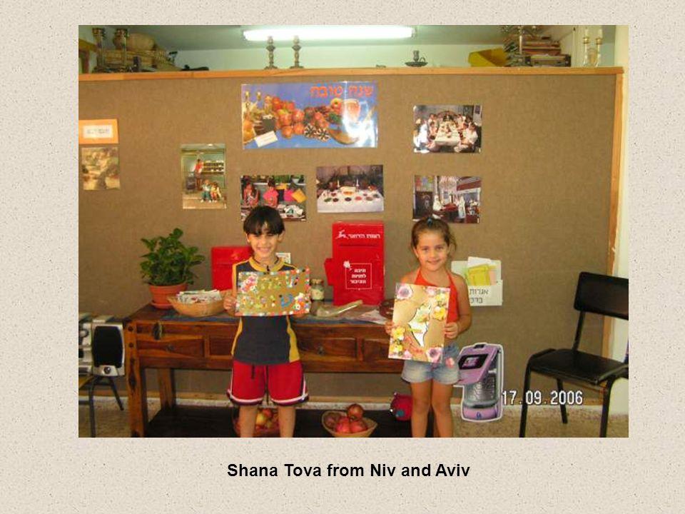 The children of Hatmarim(The Dates) class prepared Rosh Hashana cards for you 1